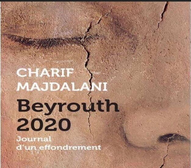 """كتاب """" بيروت 2020، مذكرات انهيار"""" للأديب الفرنكوفوني شريف مجدلاني"""