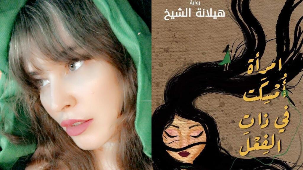 الكاتبة السعودية هيلانة الشيخ