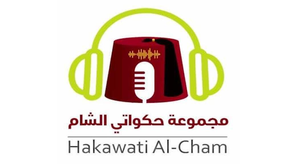 مجموعة حكواتي الشام للكتاب الصوتي