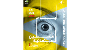 بوستر أيام فلسطين السينمائية