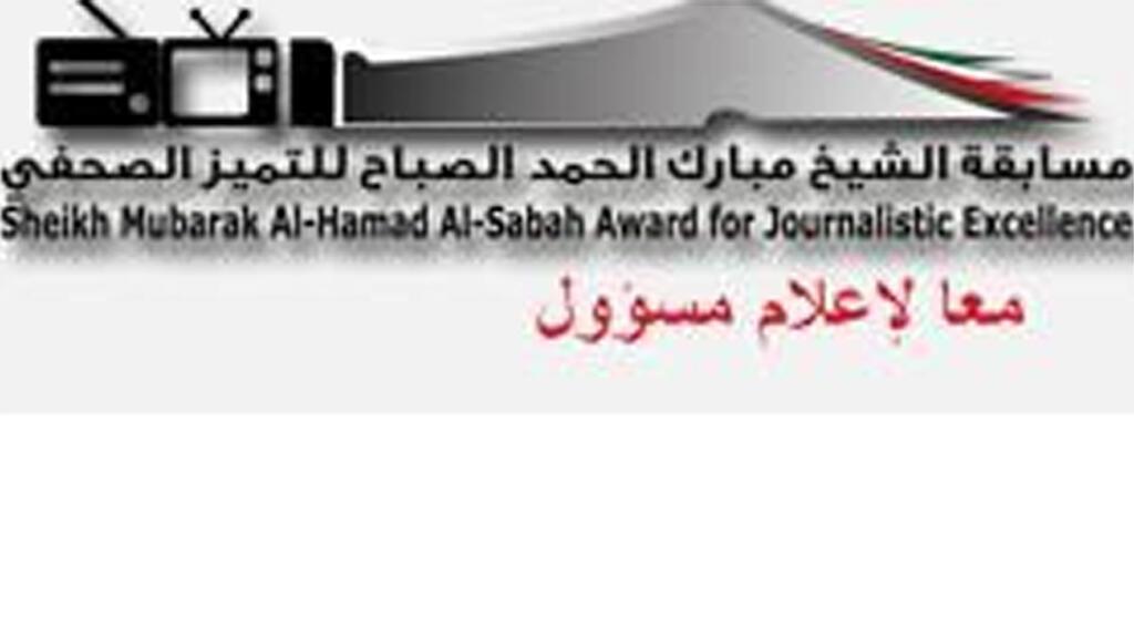مسابقة الشيخ الصباح للتميز الصحفي في الكويت 2016