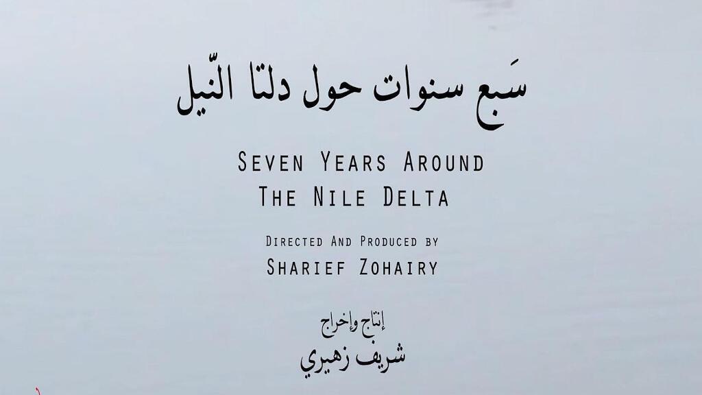 فيلم سبع سنوات حول دلتا النيل