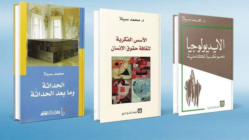 منشورات محمد سبيلا