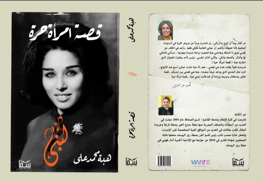 """غلاف كتاب """"لبنى قصة امرأة حرة"""""""
