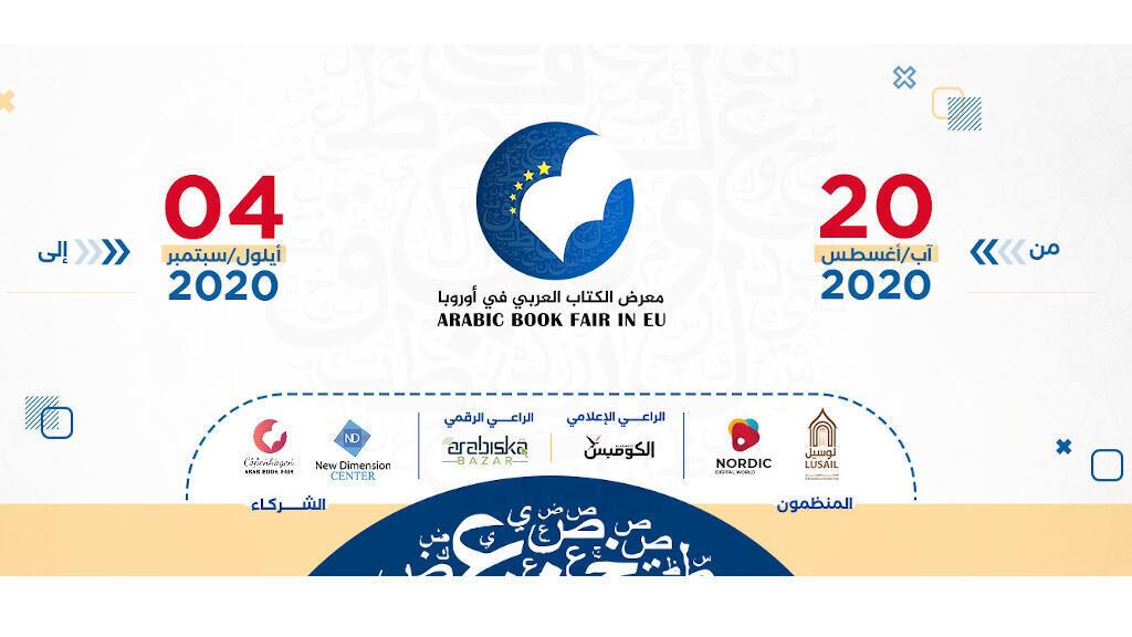 معرض الكتاب العربي في أوروبا