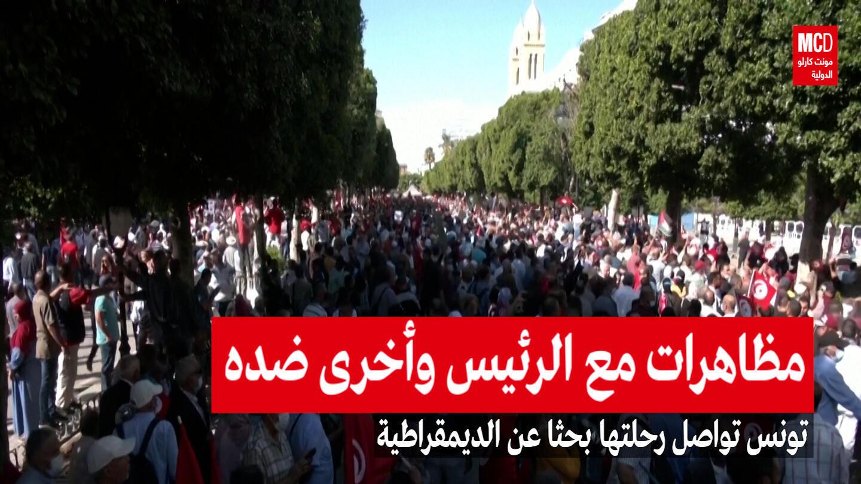 تونس على إيقاع المظاهرات