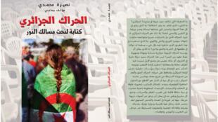 الحراك الجزائري-نصيرة المحمدي