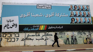 slogan_elections_isael_list_arab