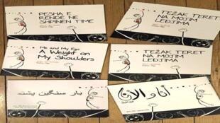 قصص للأطفال بلغات مختلفة