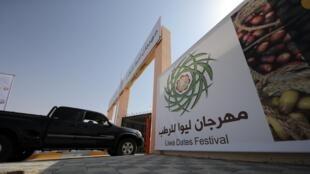 مهرجان ليوا للرطب  في  مدينة ليوا بمنطقة الظفرة في إمارة أبوظبي
