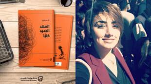 recueil_alaa_hassanyn_poetesse_egyptienne