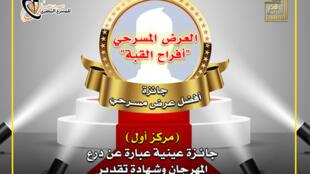 جائزة المهرجان القومي للمسرح المصري